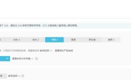 阿里云服务器 ECS配置部署环境(LINUX)(二、创建 Linux 实例)