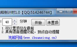 浣熊倒计时1.0软件定时提醒