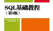 SQL基础教程精华电子书