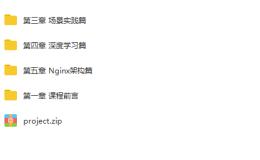 资源分享:Nginx从入门到实践