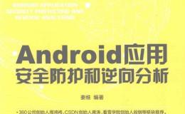 Android逆向与安全防护