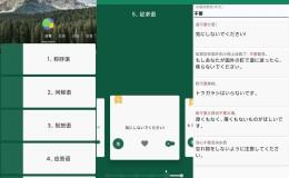 基础日语口语v2.4.6绿化版