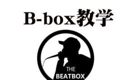 b-box教程  b-box教程下载 免费
