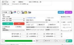Waifu2x_ExtensionGUI_v3.11.19功能强大的图片放大清晰处理软件