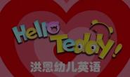 Hello Teddy洪恩幼儿英语(升级版)[高清版]