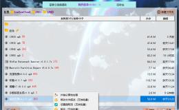PC版蓝奏云盘客户端v0.3.9