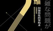 推荐书籍之《2轴思维:问题简化的架构术》