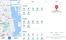 安卓百度地图v15.8.5谷歌版