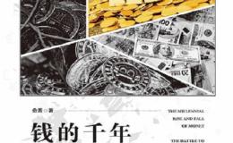 《钱的千年兴衰史》