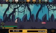 口袋猎人一款横版2D动作冒险闯关游戏