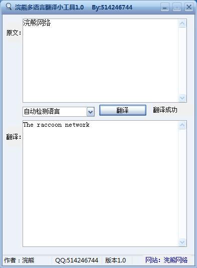 翻译工具1