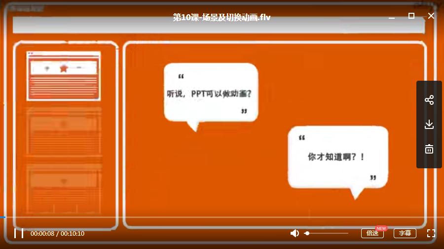 教你用 PPT 制作动画视频教程