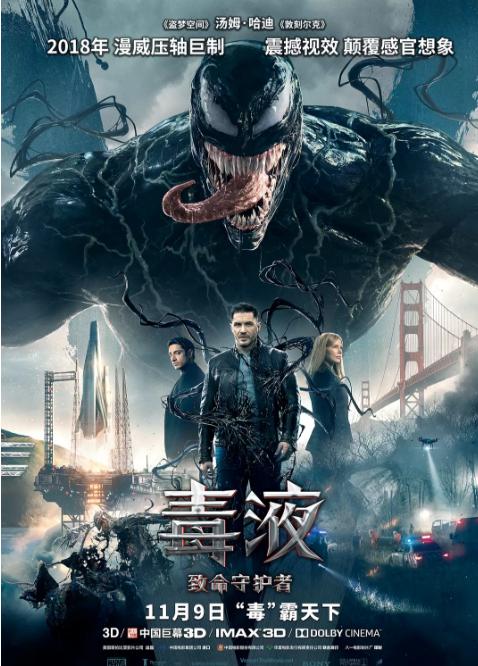 毒液:致命守护者 电影