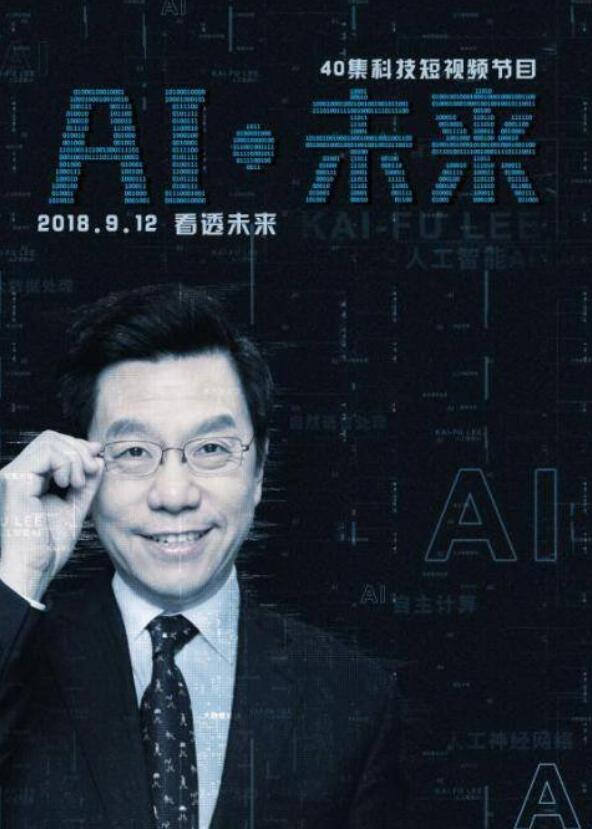AI.看透未来 40 集科技短视频