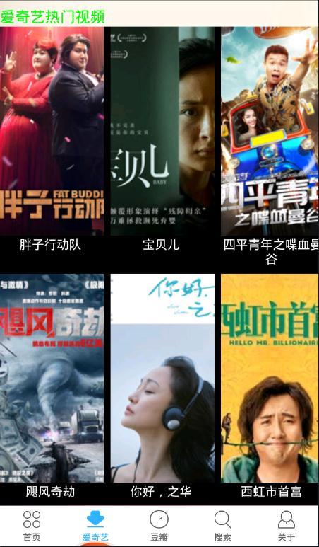 爱奇艺豆瓣热门视频 VIP 免费播 APP(大象 2.0)