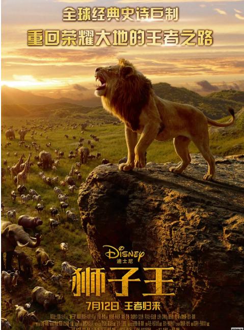 狮子王 The Lion King 枪版