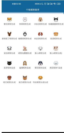 安卓微信个性昵称助手v1.0