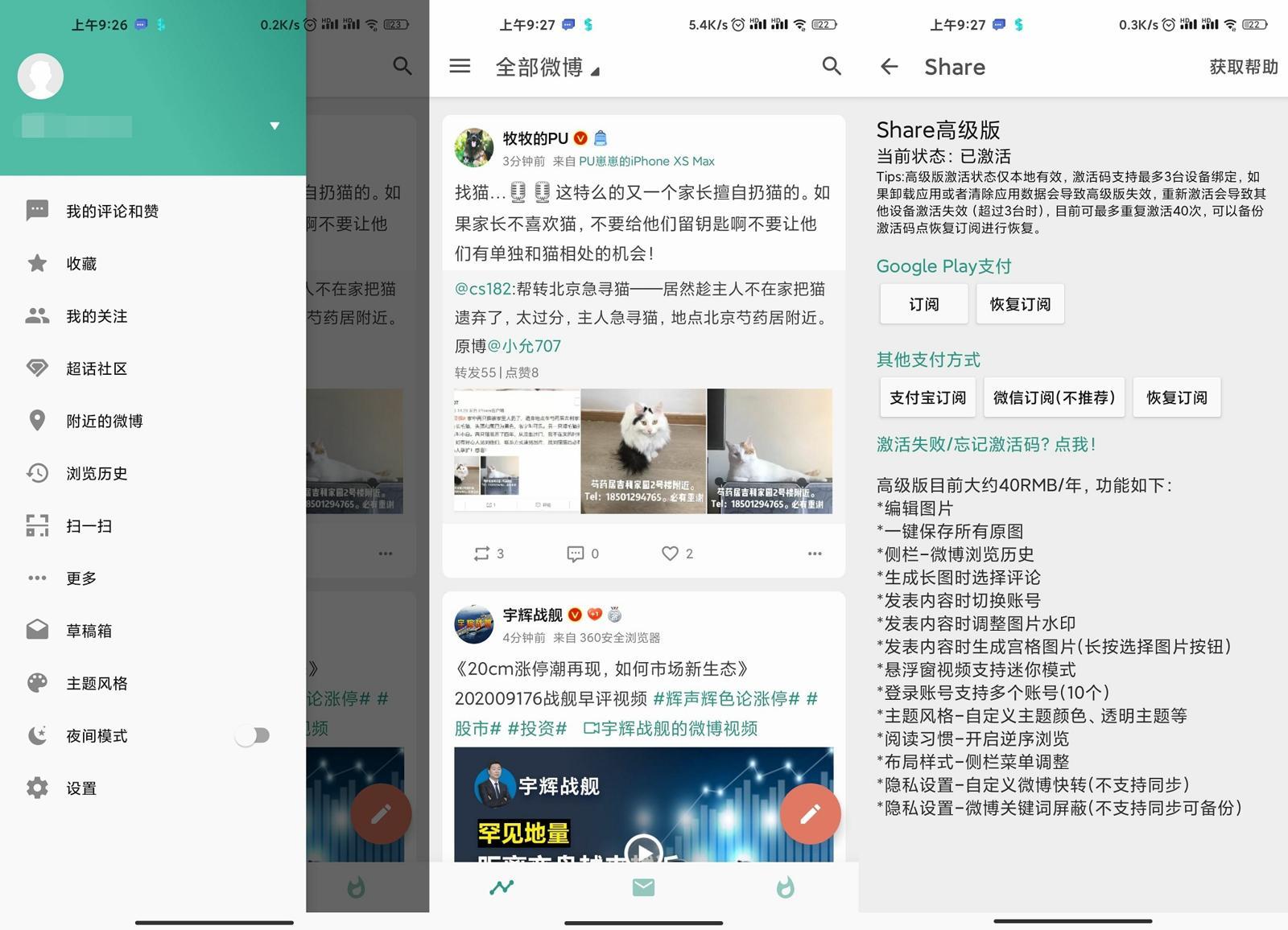 第三方微博 Share v3.8.7