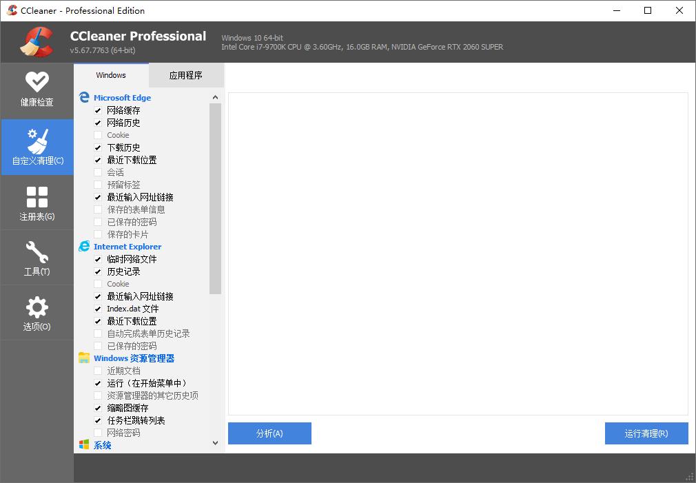 CCleaner v5.77.8521专业版