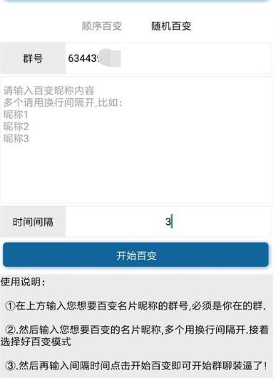 安卓百变QQ群昵称修改v3.0