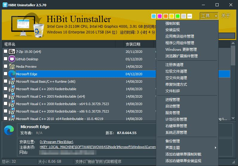 HiBit Uninstaller v2.6.10免费无广告功能强大的软件卸载程序