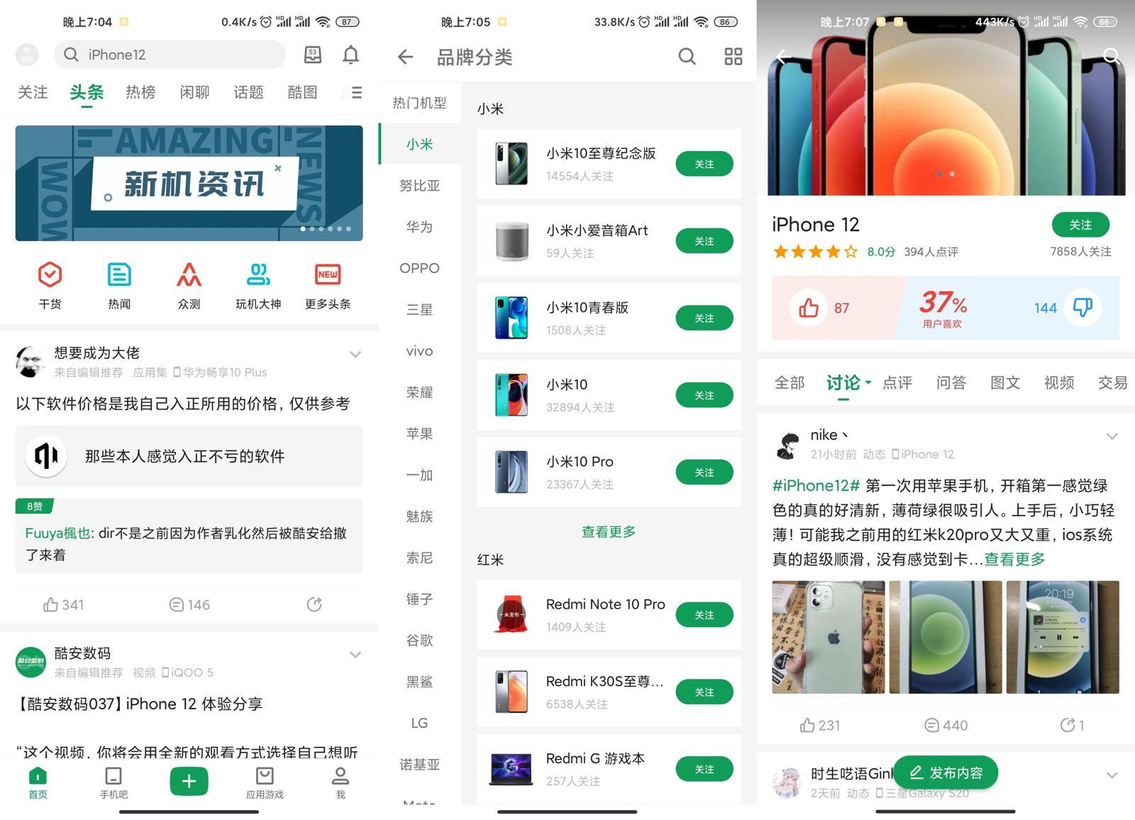 安卓酷安v11.4.0去广告优化版国内最有特色的应用市场门户