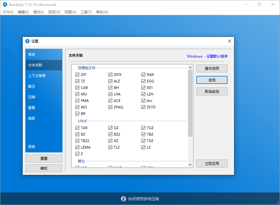Bandizip v7.19专业版激活补丁免费解压缩软件